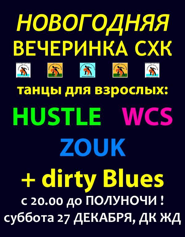 предновогодняя дискотека Самарского Хастл Клуба, танцуем Зук, хастл, WCS, блюз