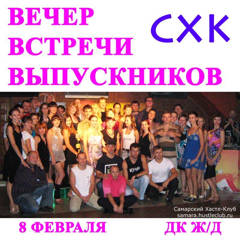 Вечер встречи выпускников Самарского Хастл-WCS Клуба