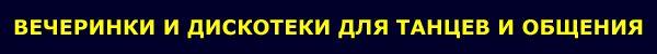 Дискотеки и танцевальные вечеринки в стилях хастл wcs zouk Самарского Хастл Клуба